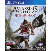 Assassin's Creed 4 (IV): Черный флаг (Black Flag) | игра для PS4